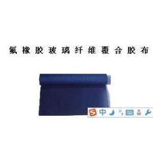 供应氟橡胶玻璃纤维覆合胶布