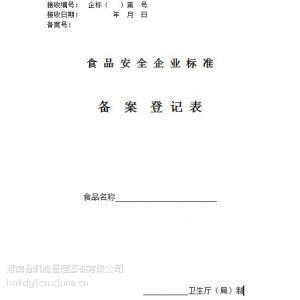 供应河南食品企业标准备案