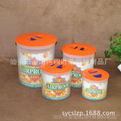 工厂直销四件套塑料保鲜密封罐 各类促销活动赠品 可印LOGO