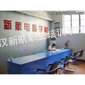 武汉新航电脑培训,地铁四号线王家湾站下车