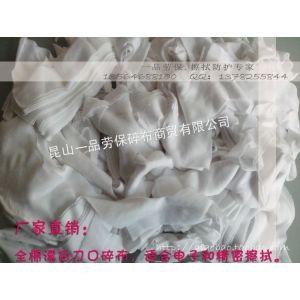 供应全棉擦机布 漂白无尘擦拭布 针织花色刀口布 杂色抹机布 布头碎布条 废布边角布块 白色刀口布04