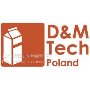 供应波兰华沙国际肉类及乳类加工及包装设备展