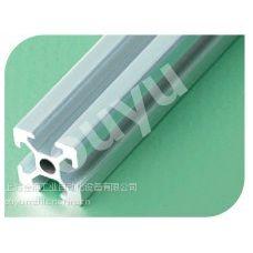 供应铝型材OYU-6-2020厂家直销,配件齐全,价格实惠