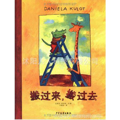 红泥巴精选世界图画书系列 搬过来,搬过去 儿童绘本 少儿图书