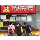 供应正宗武汉周黑鸭技术培训加盟 北京周黑鸭做法培训总部加盟