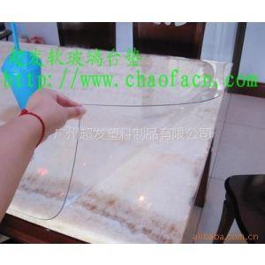 供应广州超发优质PVC水晶台垫、PVC桌垫 透明桌垫 软玻璃