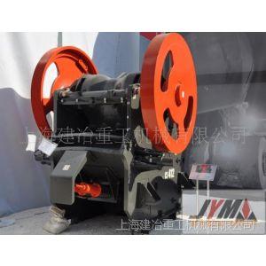供应PE鄂破机-大型液压颚式破碎机 颚破设备 鄂破机价格