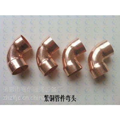 供应厂家直供焊接紫铜管件 太阳能专用紫铜弯头 现货供应