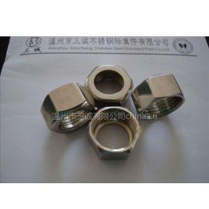 供应不锈钢软管螺母水暖暖管螺母不锈钢水管接头螺母冷墩螺母