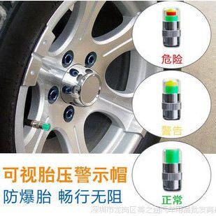 汽车胎压检测帽监测帽可视胎压警示器胎压检测器胎压帽 单个价