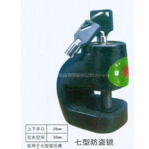 供应变压器防盗锁