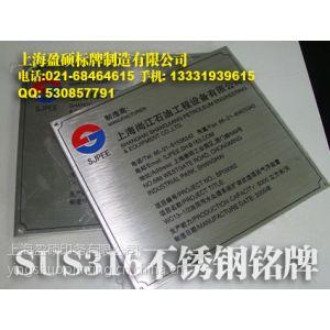 供应SUS304不锈钢标牌|铭牌蚀刻|316不锈钢牌铭乍|腐蚀金属牌