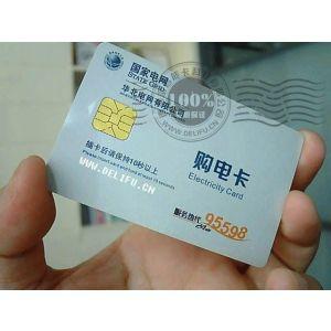 供应IC卡制作、IC卡厂家、IC卡公司、原装西门子SLE4442、4428IC卡