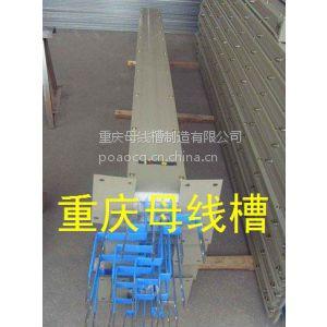 供应重庆电力低压母线槽