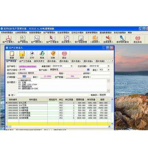 供应《信华家电行业专用生产管理软件》增强版
