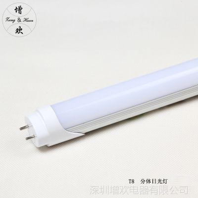批发LED日光灯 LED灯管 增欢T8分体LED日光灯管 质保2年 淘宝热销