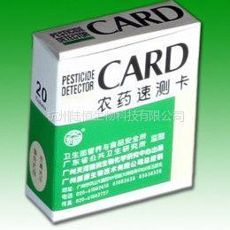 供应供应绿洲 农药残留速测卡 农残检测卡 农药速测卡 20次/盒