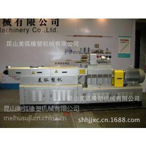 供应【美弧塑机】供应挤出机/造粒机/塑料造粒机/双螺杆