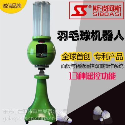 羽毛球发球机YG-8000