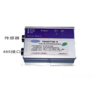 供应智能RS485/232数字温湿度采集模块 平板安装式YM485/232THM-S