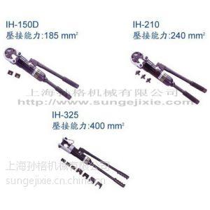 供应进口美国IHP一体式液压压接钳IH-300