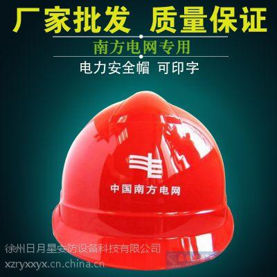 供应电工安全帽 国家电网安全帽 电绝缘安全帽 电力安全帽 防砸轻型帽