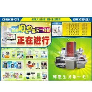 家电清洁系列产品~~全国诚招代理加盟 名额有限