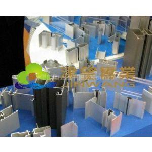 供应江苏机械配件铝型材,工业铝型材批发,以及建筑铝型材,门窗铝型材,燃具铝型材!