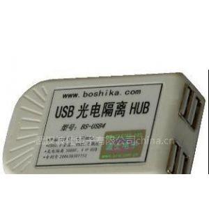供应USB光电隔离HUB(隔离3000V)BS-USB4