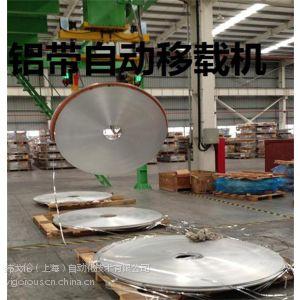 供应真空吸盘铝卷自动搬运、翻转、堆垛移载机