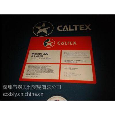 加德士重负荷工业齿轮油320_加德士工业齿轮油150_Caltex Meropa 320