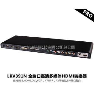 供应LKV391N 全端口高清多媒体HDMI转换器