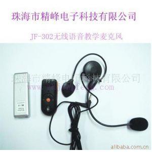 供应无线语音话筒