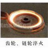 供应无锡齿轮链轮淬火设备A级产品