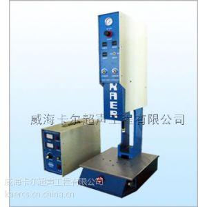 供应【款】威海卡尔1000W超声波塑料焊接机