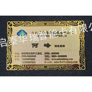 供应金属名片卡怎样做的?金属名片卡制作价格,制作金属名片卡报价,金属名片卡生产厂家