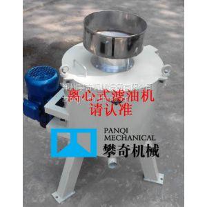 鲜榨油60型滤油机执行力 榨油坊滤油机攀奇机械 离心式滤油机