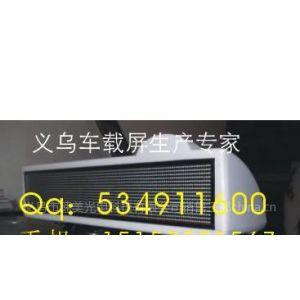 GSM车载屏/GPRS车顶屏/GRS车载屏/公交车屏制造商——电话:0579-85100105