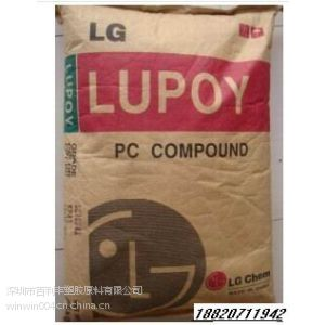 供应PC广州LG 1080-70低粘度抗撞击光学级光学数据存储脱模高耐热透明