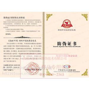 供应雅昌艺术品鉴证备案鉴定证书采用高科技防伪技术