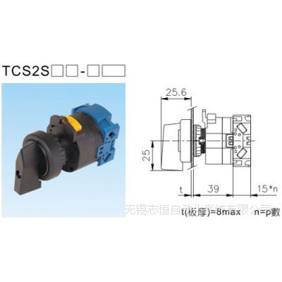 天得正品 φ22 φ25 φ30 多段式切换开关 TCS2 TCS3