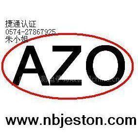 供应AZO偶氮化合物测试宁波AZO测试