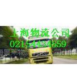 供应货运专线(上海至盘锦物流专线)