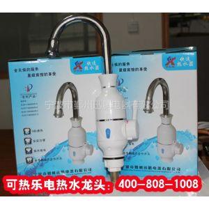 供应焦作电热水龙头 可热乐十大品牌之首 免费电话4008081008