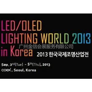 供应2013韩国国际照明展览会