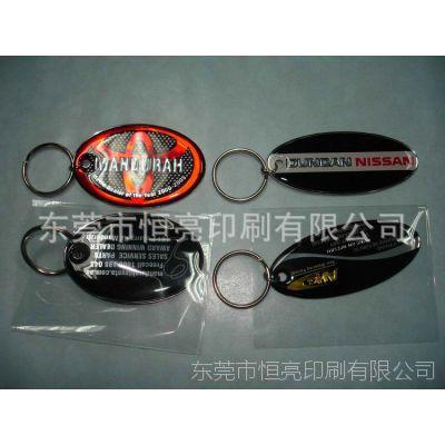 厂家热销 钥匙扣滴胶 pvc滴胶 丝印滴胶 可按客户要求定制