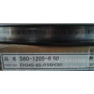 供应广濑HRS连接器FH34SJ-8S-0.5SH(50)原装进口0.5mm间距连接器