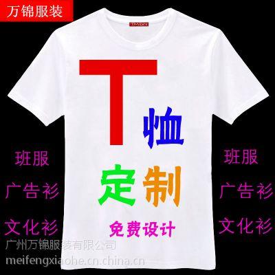 供应广州圆领T恤衫订做,白云区文化衫订做厂家,广州班服订做价格