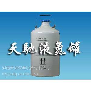 供应【10l液氮罐】天驰液氮罐 质量优