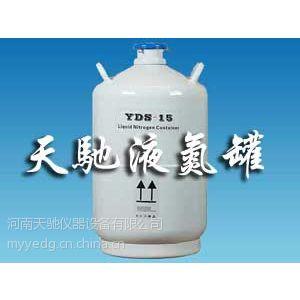 供应【YDS-15液氮罐】天驰液氮罐 产品质量轻